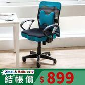 台灣製 電腦椅 辦公椅 書桌椅 椅子【I0207-A】厚座高靠背網辦公椅(附腰墊)MIT 台灣製  收納專科