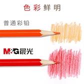 晨光彩色鉛筆水溶性彩鉛36色48色畫筆彩筆專業畫畫套裝手繪成人72色初學者 幸福第一站