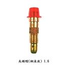 焊接五金網 - 夾頭帽1.6 (銅束座)...