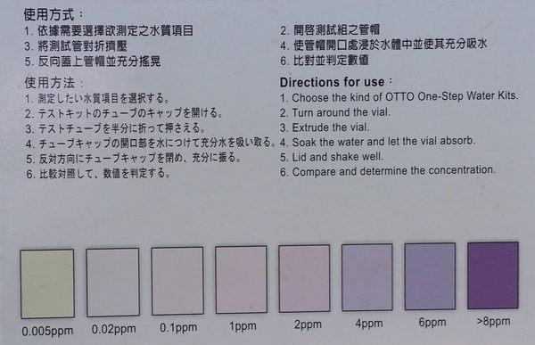 【西高地水族坊】OTTO奧圖 NO2(Nitrite)亞硝酸、亞硝酸鹽測試組