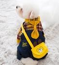 寵物衣服 挎包棉衣小狗狗衣服春裝加厚保暖季泰迪比熊博美小型犬寵物【快速出貨八折下殺】