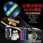 薩達碳素羽毛球拍單拍進攻型輕纖維初級男女雙打訓練單只 NMS 台北日光