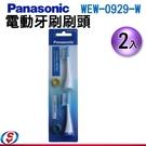 【信源電器】Panasonic 國際牌 電動牙刷刷頭 WEW0929-W (一卡2入)