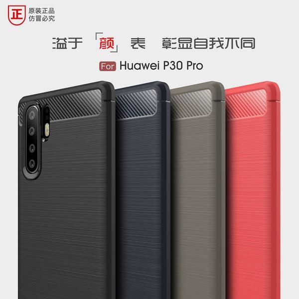 【SZ13】華爲 P30 Pro  铠甲碳纖維拉絲紋 手機殼 P30 Pro 磨砂軟膠保護套