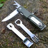 多功能餐具戶外野營餐具折疊多用小刀叉勺子便攜防身野外負重裝備  野外之家