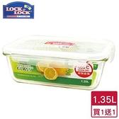 【買一送一】樂扣樂扣 耐熱玻璃保鮮盒-長方綠(1.35L)【愛買】