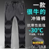 冬季戶外沖鋒褲男女加絨加厚軟殼大碼防水防風寬鬆抓絨登山滑雪褲