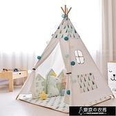 兒童帳篷 哎呦寶貝兒童帳篷室內游戲屋家用印第安小房子男孩女孩寶寶玩具屋【快速出貨】