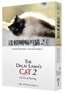 達賴喇嘛的貓 2:我會告訴你快樂的真實原因,那是只有給你的專屬訊...【城邦讀書花園】