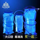 戶外飲水袋喝水囊1.5L2L3L騎行跑步凳山徒步越野便攜大容量