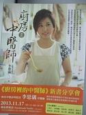 【書寶二手書T8/養生_DIK】廚房裡的中醫師_李思儀