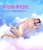 孕婦枕頭護腰側睡枕多功能u型托腹哺乳純棉春夏季用品大全懷孕期   居家物語