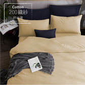 [AnD House] MIT 素色精梳純棉200織-雙人三件式【奶油黃】