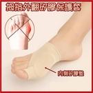 腳拇指外翻矽膠保謢套 大拇指骨套 大脚趾外翻 (1雙入)【AF02201】istyle 居家生活