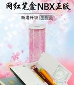 【免運快出】 nbx櫻花流沙文具盒多功能密碼鎖筆盒 奇思妙想屋