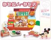 麗嬰兒童玩具館~扮家家酒-日本-ANPANMAN 麵包超人-麵包工廠.果醬爺爺麵包店&飲料店