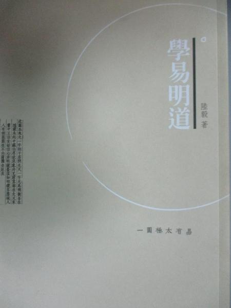 【書寶二手書T5/命理_WGF】學易明道_陸毅