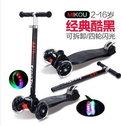兒童2-14歲三四輪折疊閃光滑滑車LVV1352【KIKIKOKO】