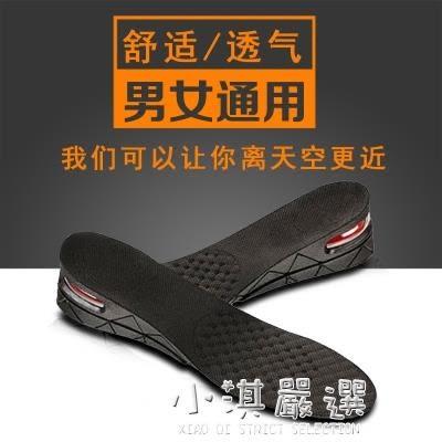 內增高鞋墊男5cm全墊防臭透氣減震氣墊舒適運動鞋女增高鞋墊3cm『小淇嚴選』