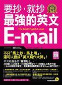 (二手書)要抄,就抄最強的英文E-mail