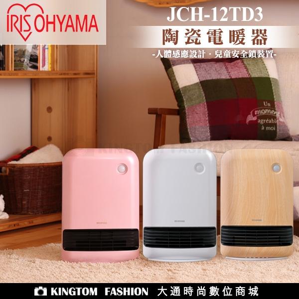 限時優惠 IRIS 愛麗思 JCH-12TD3 電暖器 公司貨【24H快速出貨】 電扇 循環扇 電風扇 公司貨 保固一年