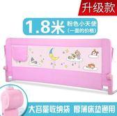 嬰兒童無縫床護欄1.5米寶寶床邊2米大床擋板防摔掉1.8米 DN8981【VIKI菈菈】TW