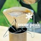 日本【snow peak】焚火台式咖啡濾...