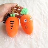 胡蘿卜鑰匙扣軟體蘿卜毛絨香味公仔包包小掛件情侶掛飾禮物【聚寶屋】