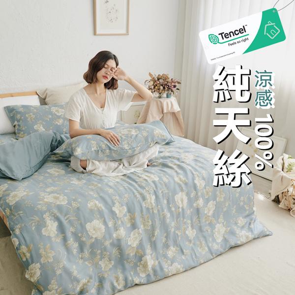 #TCL27#奧地利100%TENCEL涼感純天絲3.5尺單人床包+雙人舖棉兩用被套三件組(含枕套)限單組超取