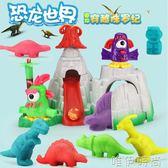 兒童橡皮泥模具工具套裝恐龍世界無毒環保彩泥男孩手工玩具像皮泥    唯伊時尚