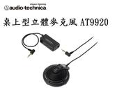 《映像數位》鐵三角audio-technica 桌上型立體麥克風 AT9920 【 屋內/屋外模式切換開關 】*3