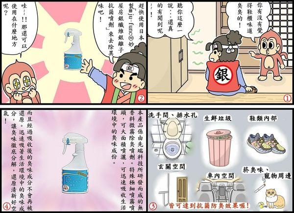 日本製CLEAN MELL+mju-func®妙屋房銀纖維銀離子去味・抗菌噴劑 CM-1迷你隨手小包裝30ml