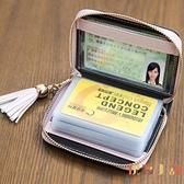 多卡位卡包女式小巧大容量駕照駕駛證件卡片包薄【倪醬小舖】