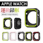 Apple Watch 1 2 3 保護套 錶框 38mm 42mm 手錶 手環 運動 保護殼 矽膠 智慧 替換