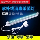 【現貨直出】紫外線消毒燈 110v家用殺菌燈除?紫外線燈臭氧紫光消毒燈管 igo
