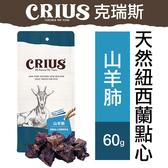 ◆MIX米克斯◆CRIUS 克瑞斯天然紐西蘭點心 - 山羊肺60克
