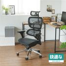 椅子 辦公椅 書桌椅 電腦椅 主管椅【I...