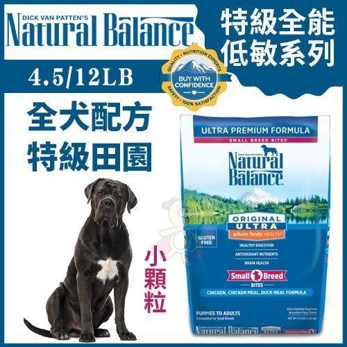 *WANG*Natural Balance 特級全能低敏《特級田園全犬配方(小顆粒)》4.5LB【45555】//補貨中