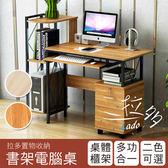 IHouse-DIY 拉多置物收納書架電腦桌-楓櫻木色