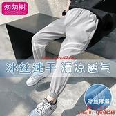 男童防蚊褲兒童冰絲褲中大童男孩運動速干長褲子薄款【齊心88】