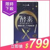 【3入85折】Simply 夜間代謝酵素錠(30錠入)【小三美日】