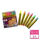 【南紡購物中心】DIY6色人體彩繪筆(螢光色)2入組