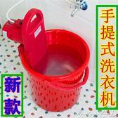 洗衣機 洗滌器宿舍學生小型打工出租房洗衣機 YXS瑪麗蓮安