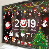 圣誕節裝飾用品圣誕老人樹場景布置玻璃櫥窗貼紙門貼畫禮物小禮品 igo街頭潮人