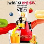 榨汁機家用全自動汁渣分離大口徑水果蔬小型原汁機炸果汁機豆漿機MBS「時尚彩虹屋」