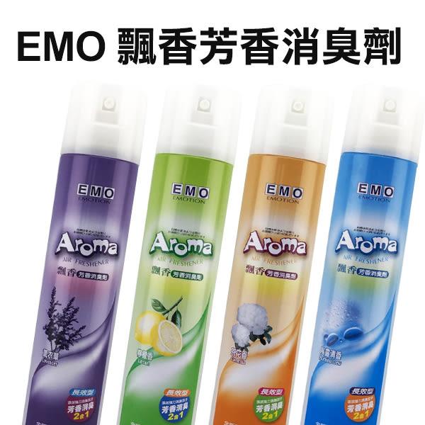 EMO 飄香芳香消臭劑 350ml 多款可選 居家芳香 室內芳香 芳香噴霧【小紅帽美妝】