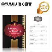 Yamaha 電影&音樂劇鋼琴獨奏曲集(初~中級) 獨奏 流行曲 官方獨賣樂譜
