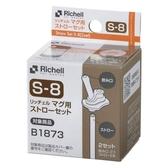 Richell利其爾 - S-8 2way 隨身型不鏽鋼杯 補充吸管