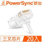 群加 Powersync CAT 5e RJ45 8P8C 網路水晶接頭 / 20入 (CAT5E-G8P8C320)