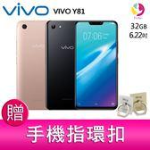 分期0利率 Vivo Y81 螢幕分割功能 臉部解鎖 3GB / 32GB 智慧型手機 贈『手機指環扣 *1』